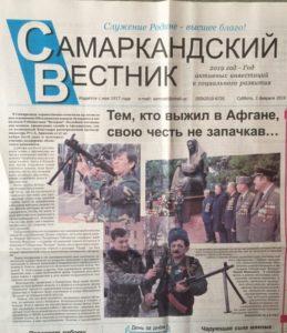 Газета Самаркандский вестник
