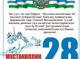 С Днем Независимости Узбекистана